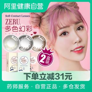 日本ZERU美瞳月抛2片装隐型女彩色近视隐形眼镜混血眼镜隐形