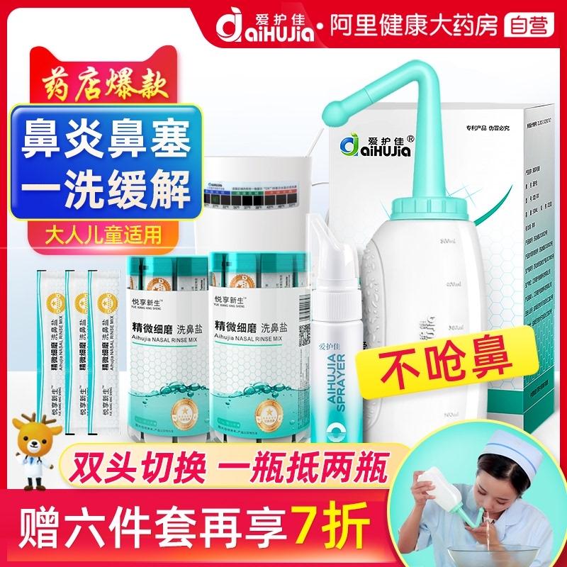 洗鼻器家用鼻腔冲洗大人鼻炎儿童生理性盐水电动鼻窦炎喷雾手动式