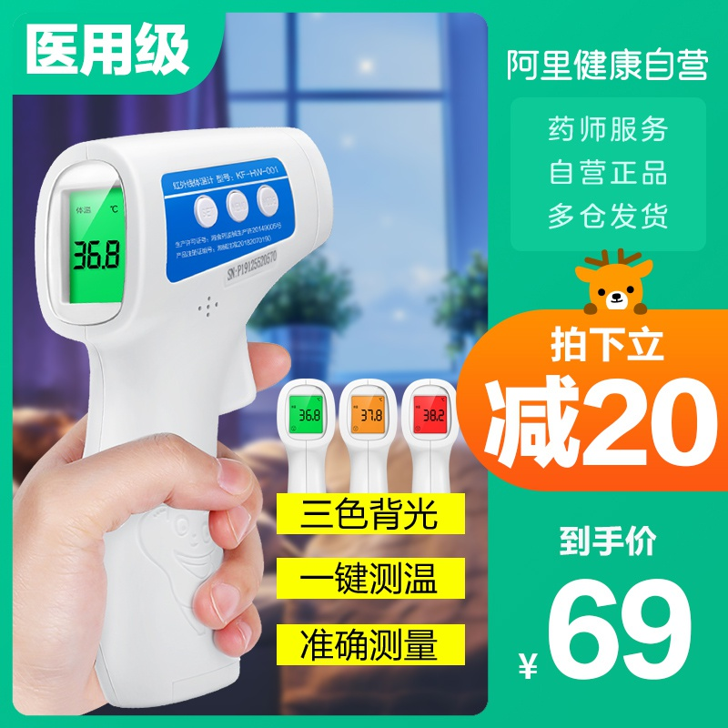 Infrared electronic thermometer, medical forehead temperature gun, home thermometer for children and infants