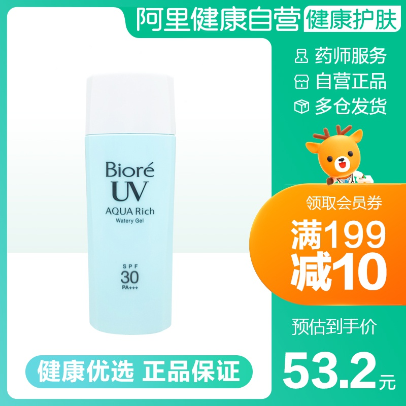 Biore / birou sunscreen moisturizing water condenses face and whole body refreshing sunscreen 30 + + + UV protection 90ml