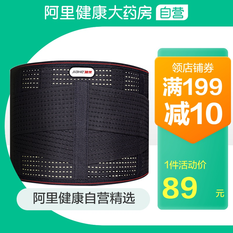 Jiahe medical fixation belt lumbar muscle strain lumbar disc protrusion mens and womens household four seasons belt is light and breathable