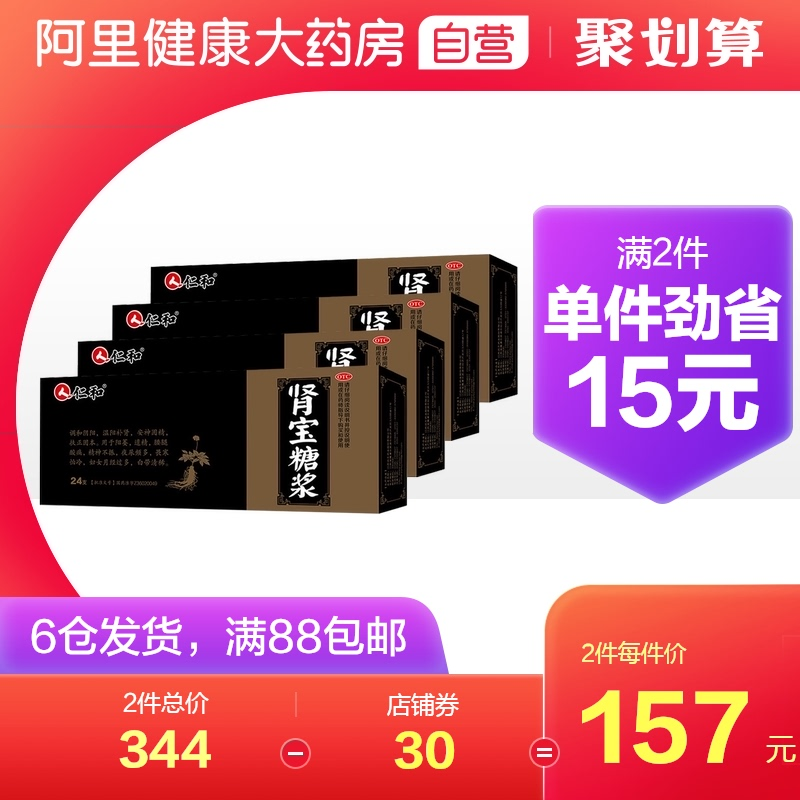 Renhe Shenbao syrup 24 pieces of medicine for warming Yang, tonifying kidney and spermatorrhea