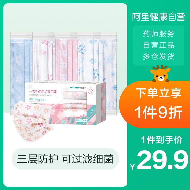 Winner穏健一回性マスク3階の独立包装大人用子供用通気防塵マスク30匹