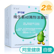 2 boxes of DYKEXIN vitamin AD drops 50 grains (0-1 years old) of children with AD rickets