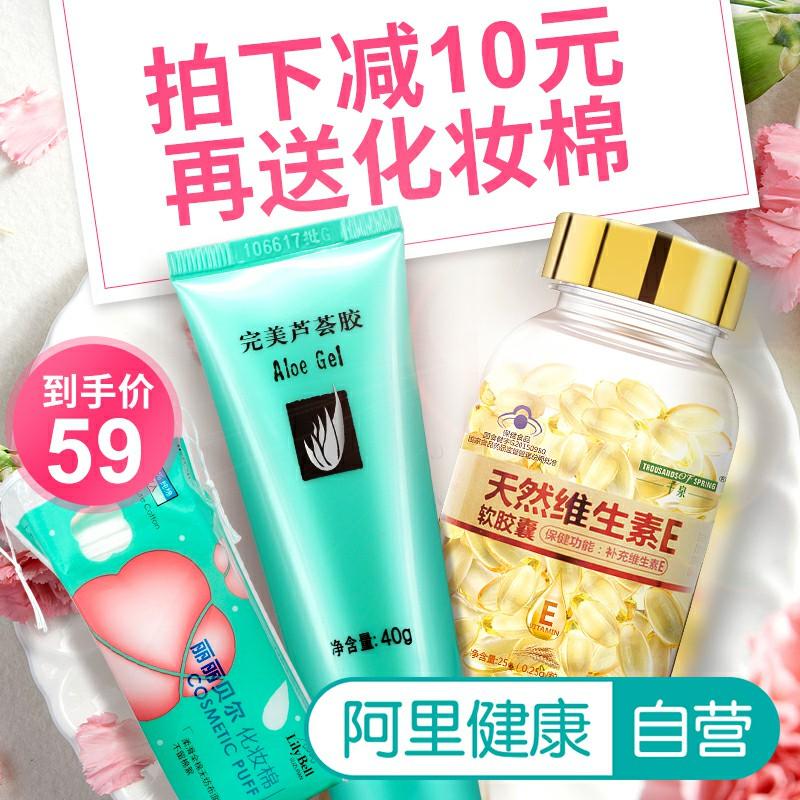 完美芦荟胶官方正品官网旗舰店专卖祛痘印修复套+维生素e软胶囊