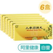 6 boxes in January, Tongrentang ginseng, spleen pill, 10 pills, spleen deficiency, blood deficiency, anemia, deficiency, qi and spleen