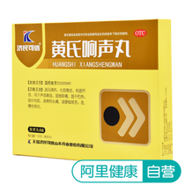 Jimin Trusted yellow noise pill 133mg*144 pill box clear heat phlegm Sanjie pharyngeal open throat pain