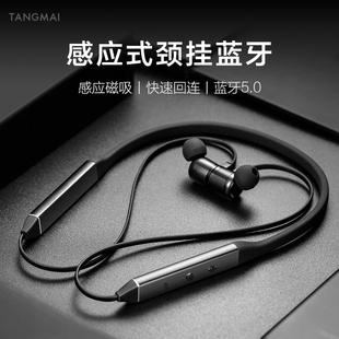 唐麦 N5蓝牙耳机无线运动跑步双耳入耳颈挂脖式项圈耳塞高音质男女通用适用vivo苹果华为oppo超长待机头戴式