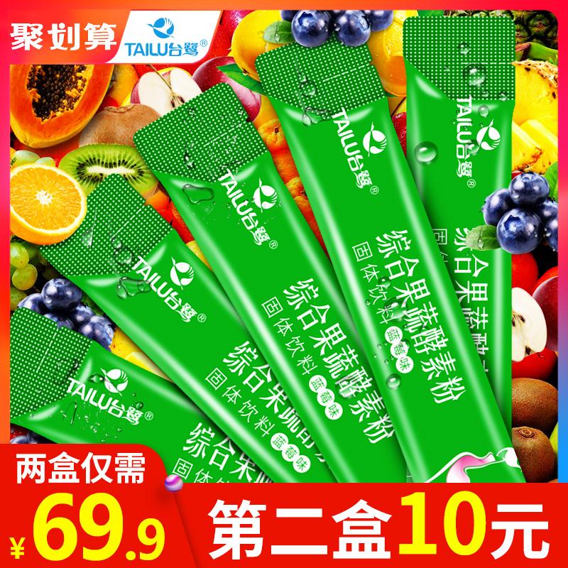 台鹭复合果蔬酵素粉水果酵素