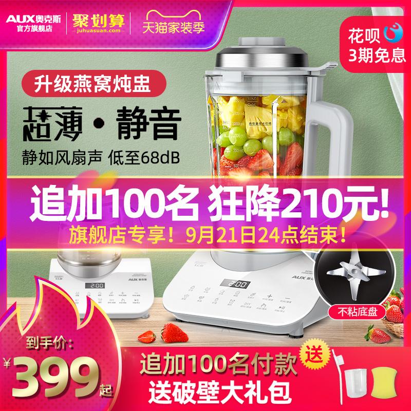 奥克斯静音破壁机家用加热全自动小型豆浆机榨汁多功能料理机新款
