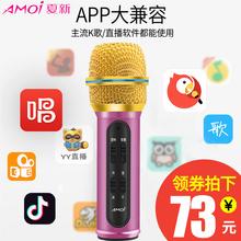 Amoi/夏新 K8全民k歌神器唱歌手机专用麦克风带声卡直播设备主播话筒手机k歌专用全名k歌麦克风套装家用