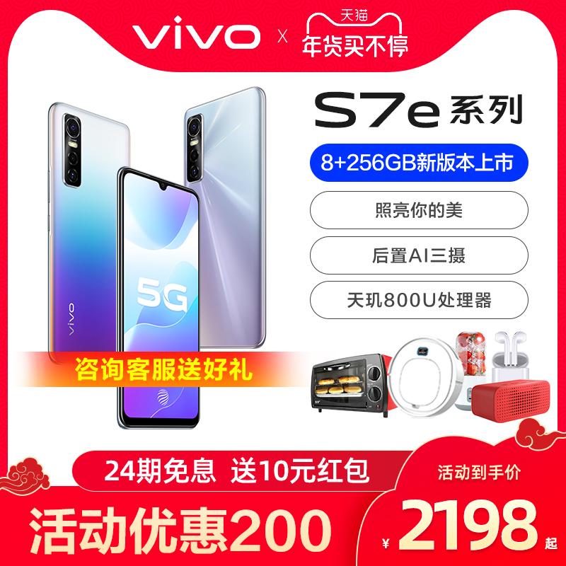 【24期免息】vivo S7e 智能新款手机 vivos7e v