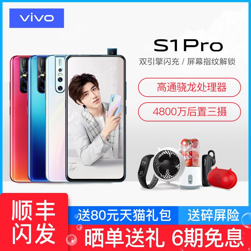 下单立减100元+送榨汁杯 vivo S1Pro手机全新正品手机 vivos1pro限量版 vivo s1 x9s x23 x27 vivo手机官网