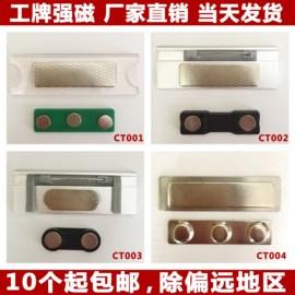 专用酒店卡扣3粒胸牌磁铁吸铁石公司商场磁性内芯校牌学校大号新