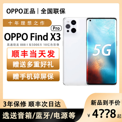 官网OPPO Find X3 Pro 5G手机findx3pro官方旗舰店oppofindx3正品