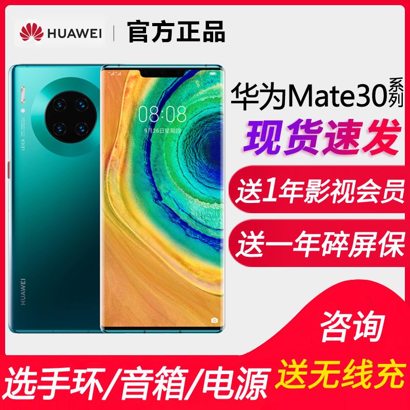 减400华为mate30 HUAWEI HUAWEI Mate 30 Pro新手机官方X保时捷5G