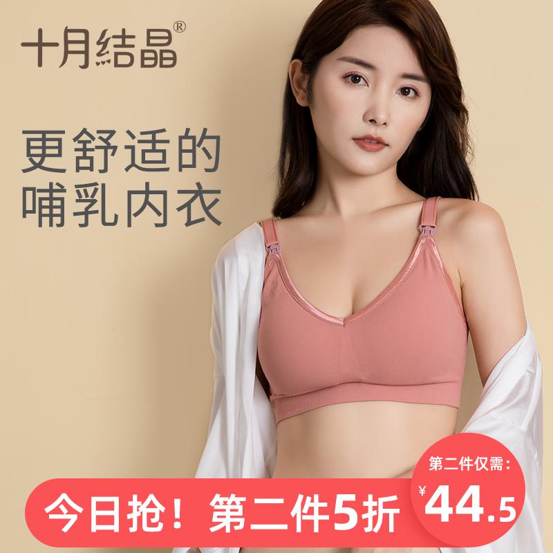十月结晶孕妇内衣怀孕期聚拢防下垂产后喂奶专用舒适胸罩哺乳文胸