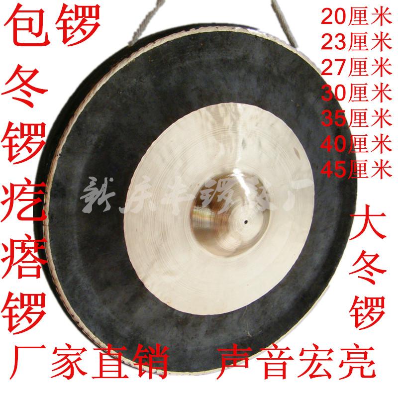 [20cm23/27/30厘米35分分] пакет [锣铓锣 疙瘩锣 风水锣道教法器大铜冬锣]
