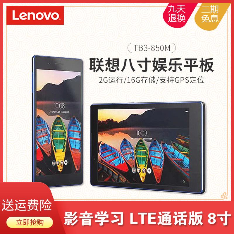 英寸8安卓业务平板电脑手机4G移动联通通话850MTB3联想Lenovo