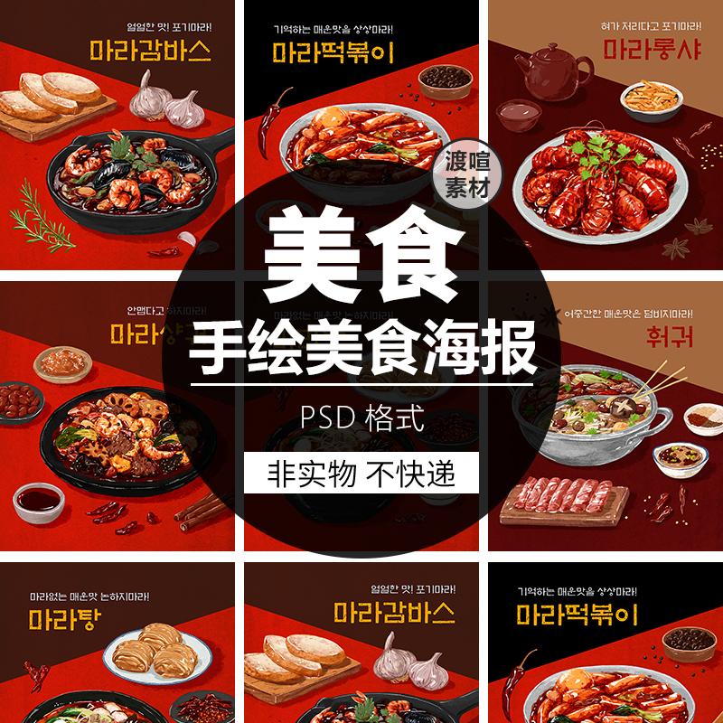手绘卡通餐饮美食宣传海报炒菜食物插画PSD模板矢量ps设计素材图