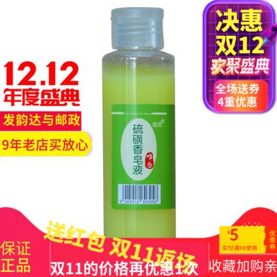 上海硫磺皂液洗衣液体香皂祛痘除螨虫控油止痒手洗脸洗澡洁面软膏