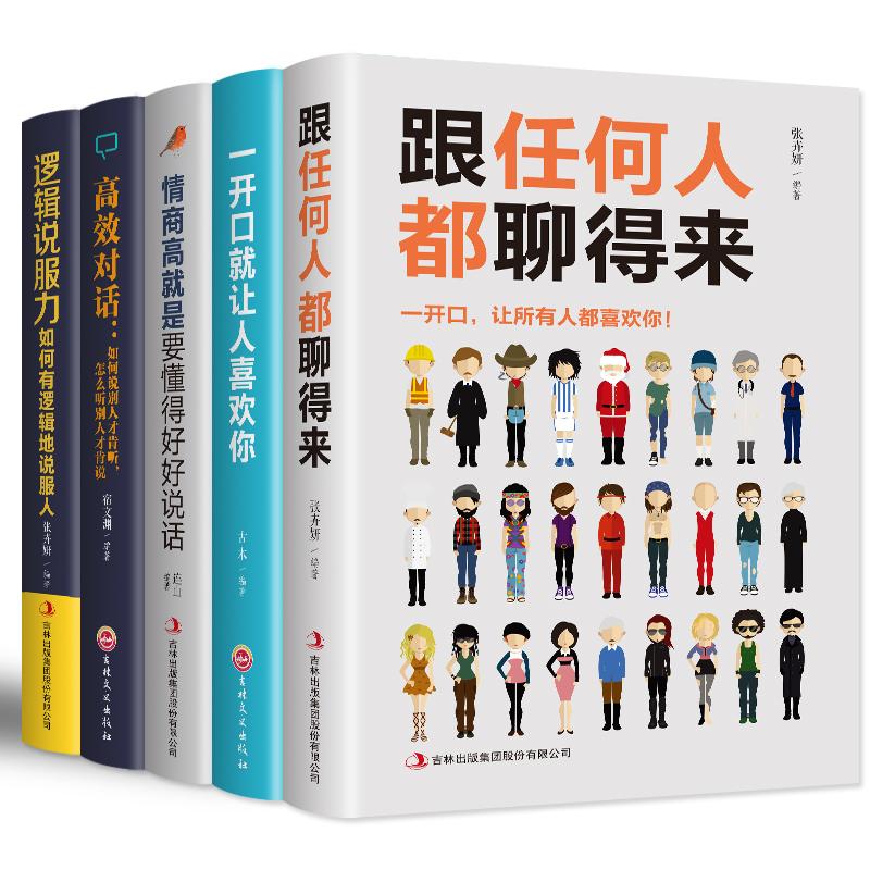 5册】一开口让人喜欢你+跟任何人都聊得来所谓情商高效对话逻辑说服力人际交往沟通说话的艺术如何提升销售技巧和话术口才书书籍