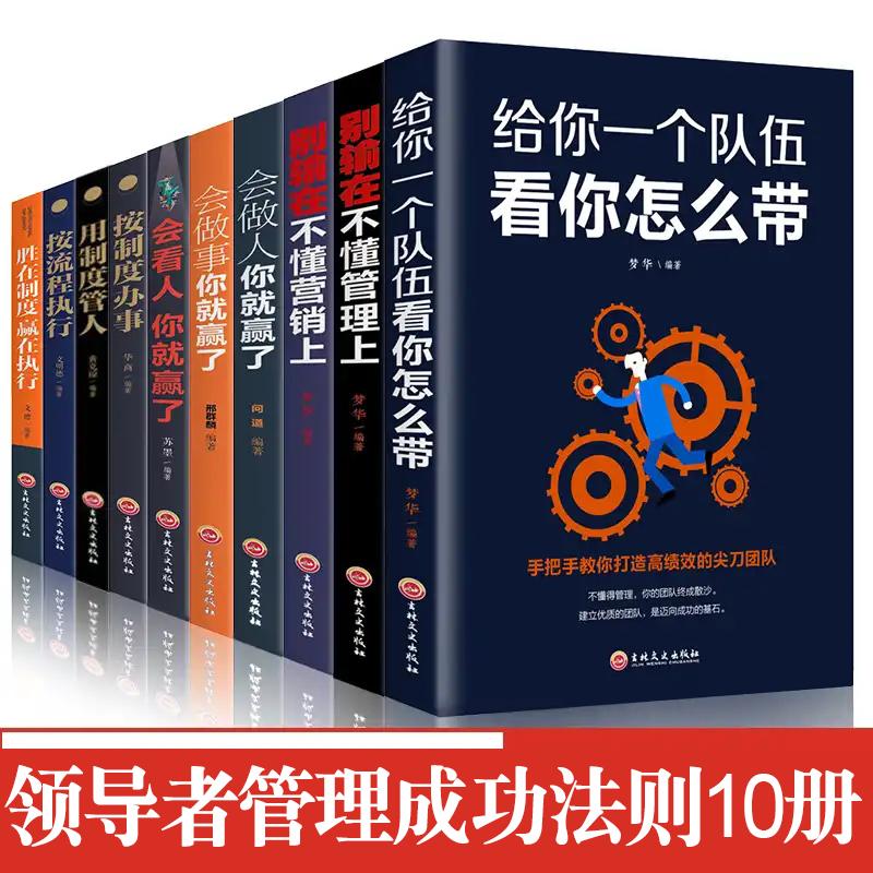 全10册 领导者管理的成功法则企业领导力企业管理书籍给你一个队伍看你怎么带企业管理员工实用现代中层领导管理书籍畅销书排行榜
