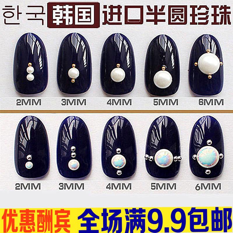 美甲韩国进口手机饰品立体半圆珍珠热销53件假一赔三