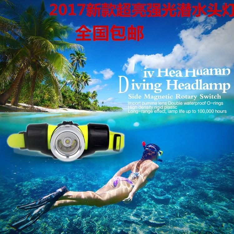 超强光水下专业潜水手电筒头戴式LED照明灯抓鱼夜潜防水黄光头灯