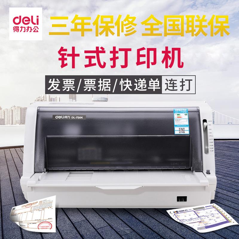 新品得力DL-730K针式打印机税控增值税报表发票营改增票据平推连打发货单清单淘宝快递单发票打印机