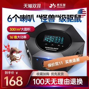 驱鼠器超声波大功率家用室内强力老鼠电子猫灭鼠驱鼠神器抓一窝端