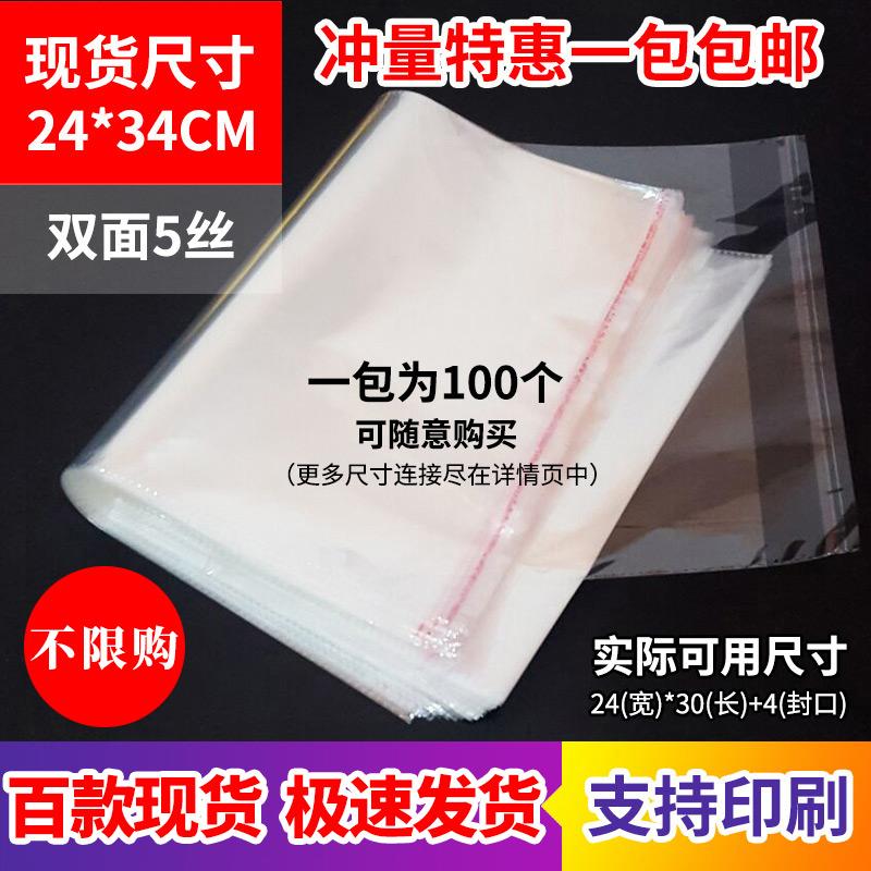 Самоклеящийся мешок OPP мешок выход клей мешок A4 рубашка одежда прозрачный пластиковый мешок самозваный звезда упаковка мешок 5 провод 24*34