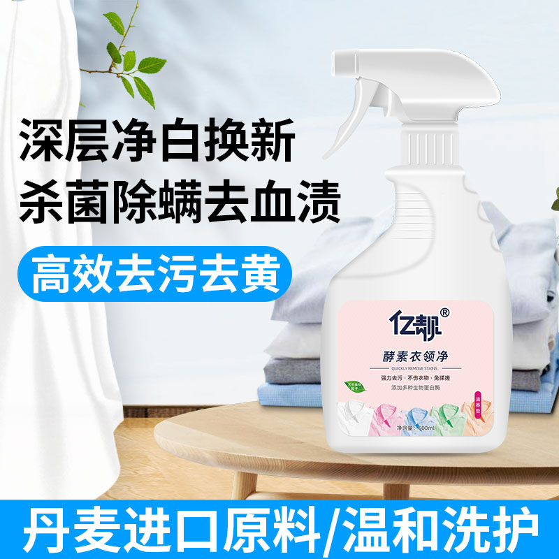Yiliang collar white shirt T-shirt cuff strong decontamination and stain remover 500g bottle second half price