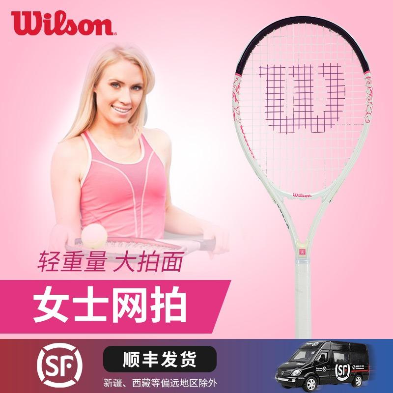 wilson网球拍男女士初学者正品威尔逊大拍面单人带线训练网球套装