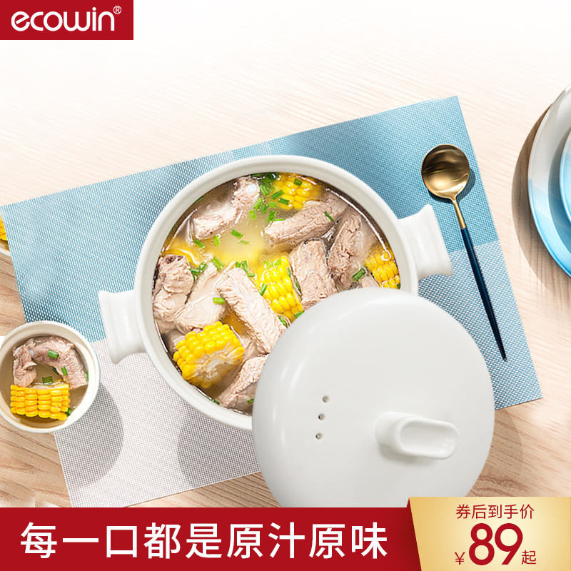 Ecowin砂锅煲汤家用燃气明火陶瓷锅耐高温沙锅小号容量炖汤锅石锅109.00元包邮