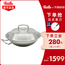 Fissler/Fissler wok household new Yage kitchen stainless steel double handle wok with lid