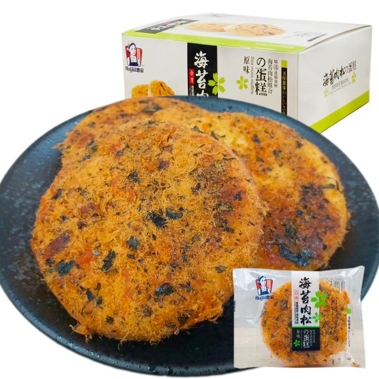 惠家海苔肉松饼蛋糕600g20枚早餐蛋糕点面包休闲零食小吃整箱包邮