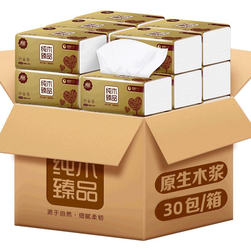 30包漫花原木抽纸批发整箱实惠家庭装婴儿面巾纸家用卫生餐巾纸抽