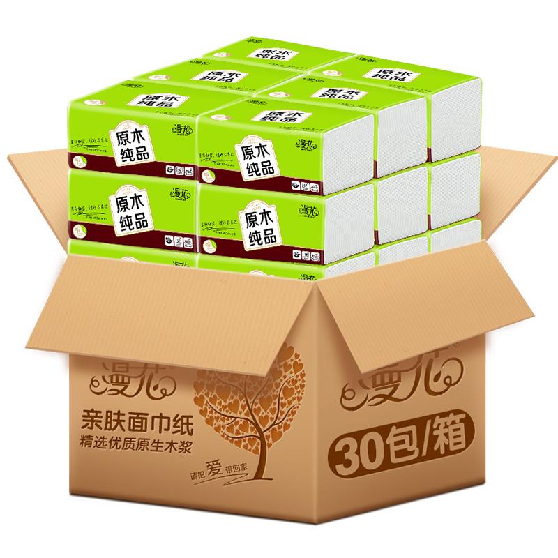 30包漫花抽纸批发整箱家庭装抽取式面巾卫生纸巾家用餐巾纸抽500