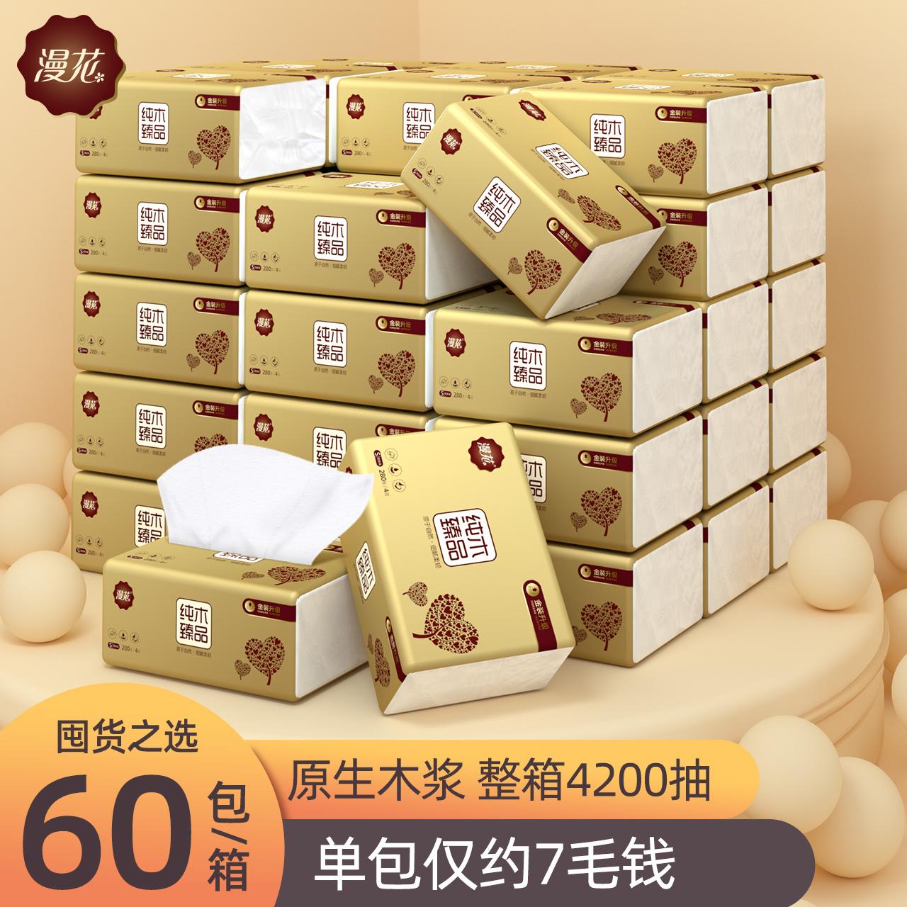 漫花60包/10包原木纸巾抽纸家用整箱实惠装餐巾纸擦手纸卫生纸抽
