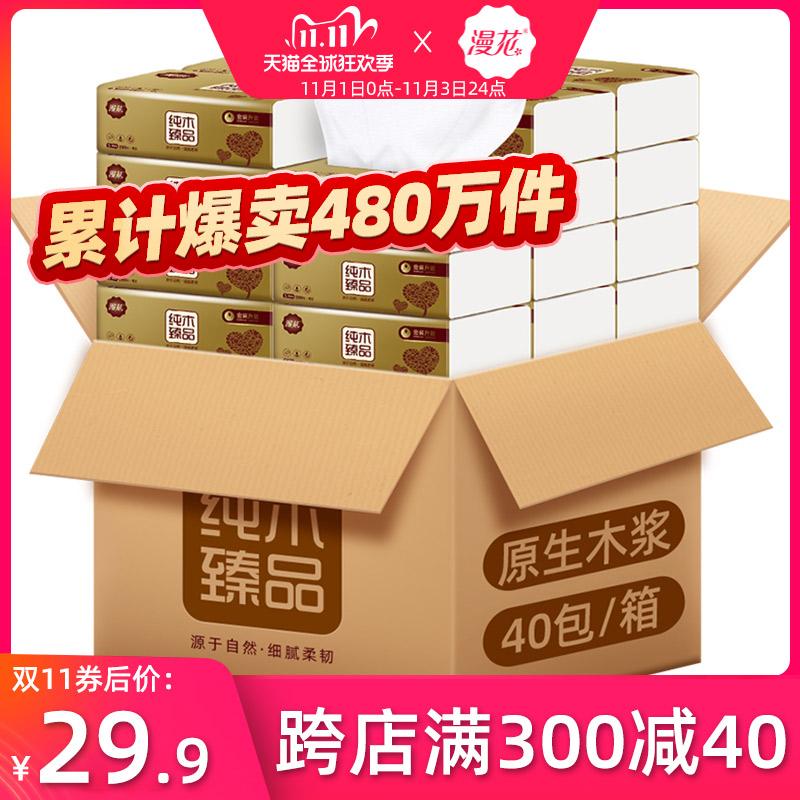 40包抽纸整箱批发家用卫生纸巾实惠家庭装餐巾纸擦手面巾纸抽漫花