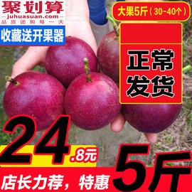广西新鲜现摘百香果大果5斤水果西番莲鸡蛋果10精装红果当季整箱图片