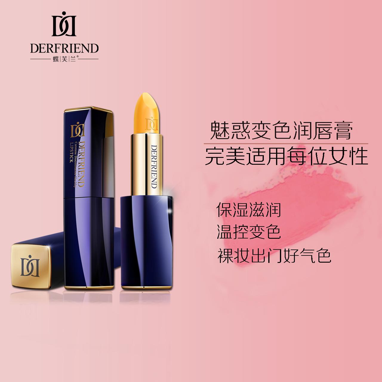 Butterflies, carotene, lipstick, lipstick, lipstick, pregnancy, moisturizing lipstick.