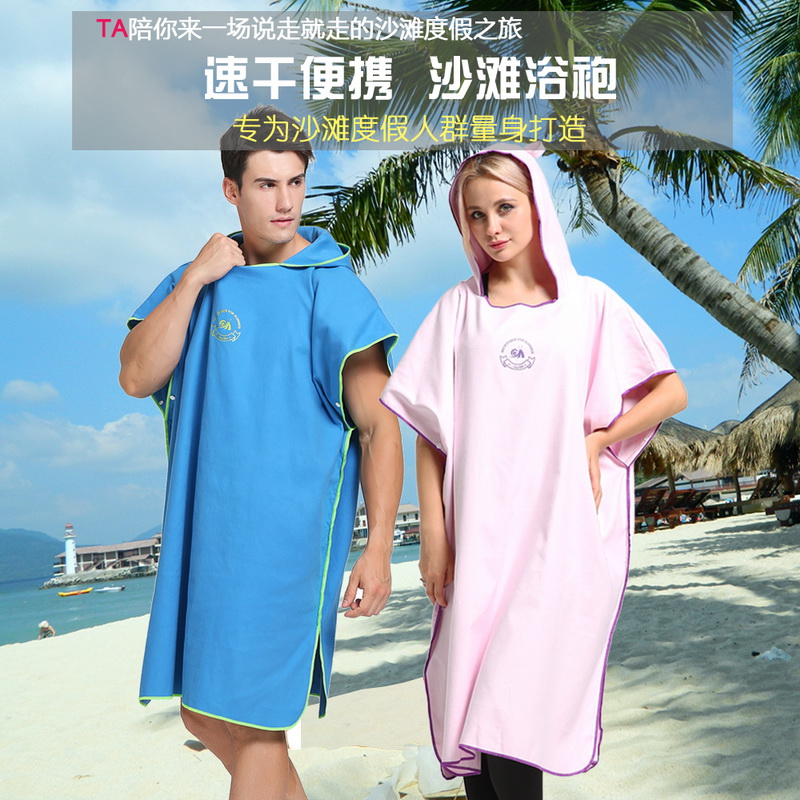 Hiturbo beach bathrobe Cape Jacket swimming towel changing clothes water absorption quick drying hot spring outdoor