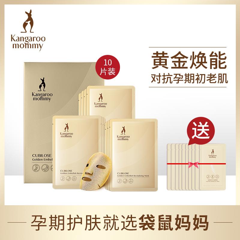 袋鼠妈妈 孕妇护肤品燕窝黄金焕能多效赋颜面膜补水保湿官网正品