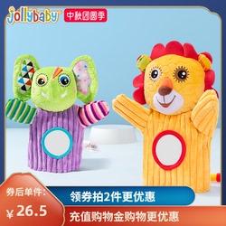 jollybaby婴儿安抚玩具毛绒手指玩偶手偶玩具动物手套可咬布偶