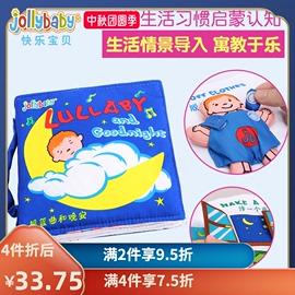 jollybaby立体触摸布书婴儿生活早教撕不烂0-3岁宝宝布书益智玩具