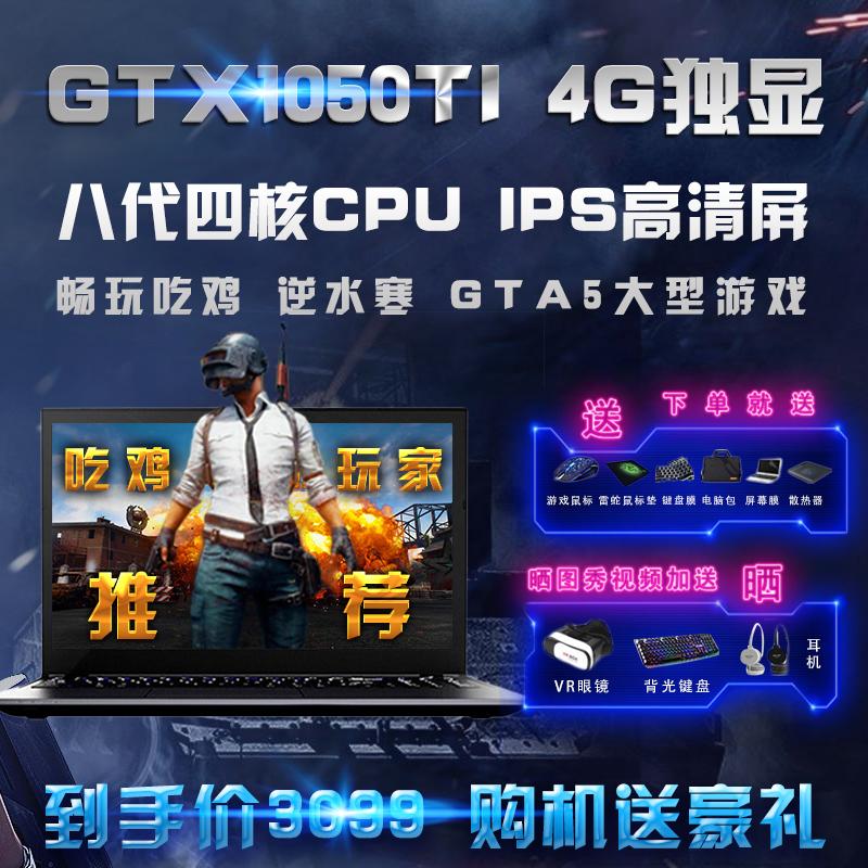 炫龙 毁灭者 DC PRO 游戏本 GTX1050TI4G独显 轻薄吃鸡笔记本电脑