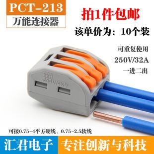电线连接器 PCT-213 电工配件装修布线建筑接线端子 接线盒10只装价格