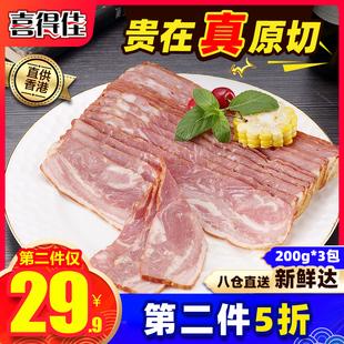 喜得佳原切培根片600g直供香港家用早餐培生酮根肉片手抓饼三明治